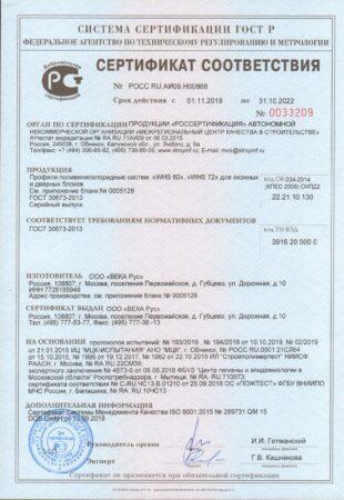 сертификат Тангенс